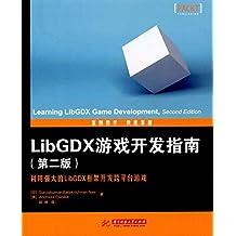 LibGDX游戏开发指南(第二版)