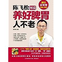 """陈飞松图说养好脾胃人不老 (CCTV""""健康之路""""重磅嘉宾,国家级保健专家力作)"""