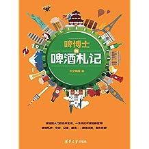 啤博士的啤酒札记(啤酒的入门级百科全书,一本书打开啤酒新世界! 啤酒历史、文化、品鉴、酿造……啤酒谈资,都在这里!)