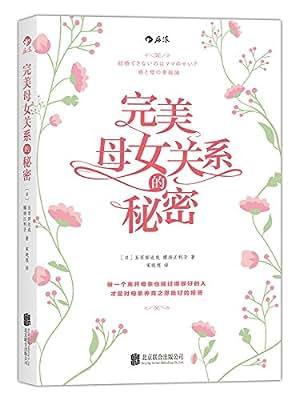 完美母女关系的秘密.pdf