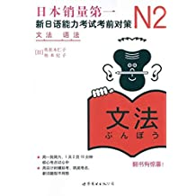 新日本语能力测试备考丛书•新日语能力考试考前对策:N2语法