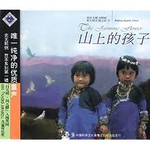山上的孩子(CD)