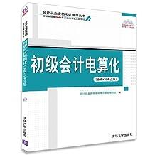 会计从业资格考试辅导丛书:初级会计电算化(金蝶KIS专业版)(附光盘)
