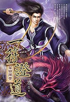 """""""一符證道09 (Traditional Chinese Edition)"""",作者:[左夜]"""