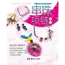 串珠技法入门:串珠项链技法 (串珠技法入门丛书)
