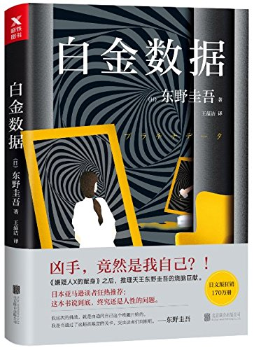 白金数据 《嫌疑人X的献身》之后,推理天王东野圭吾烧脑巨献。