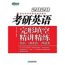 (2020)考研英语完形填空精讲精练