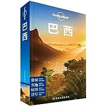 Lonely Planet孤独星球:巴西(2017年版)