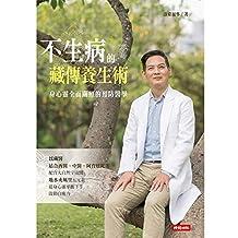 不生病的藏传养生术:身心灵全面关照的预防医学 台版原版 洛桑加参 时报出版