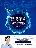 智能革命:迎接人工智能时代的社会、经济与文化变革(李彦宏新作。人工智能正式写入2017年政府工作报告。人工智能和雨果奖获得者刘慈欣联合作序,AR特效互动。)