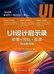 UI设计启示录:创意+对比+实战(培训教材版)
