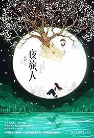 夜旅人(第13届华语文学传媒大奖年度网络作家得主。他们的爱情,在彼此的世界里,超越了时间和空间,一旦爆发,便是永恒。)