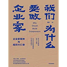 我们为什么要做企业家:企业家精神与组织兴亡律(畅销近百万图书《下一个倒下的会不会是华为》作者、华为公司顾问田涛,积淀8年再推华为研究重要作品之二)