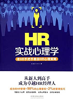 HR实战心理学:老HR手把手教你HR心理策略.pdf