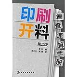 印刷开料速查速算手册(第2版)