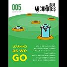 高可用架构·Learning as we Go(第5期)
