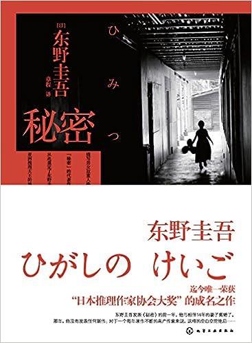 东野圭吾32本作品合集