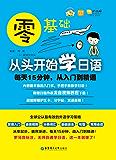 零基础·从头开始学日语:每天15分钟,从入门到精通(附赠日籍外教发音视频教程下载)