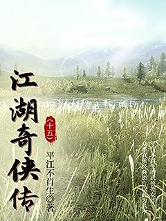 江湖奇侠传15