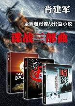 肖建军谍战三部曲(全新题材谍战长篇小说:《暗影》、《迷枭》、《沉晷》,跌宕起伏,引人入胜的谍战大戏。)