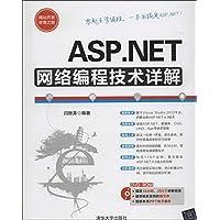 网站开发非常之旅:ASP.NET网络编程技术详解(附光盘)