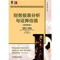 金融教材译丛:财务报表分析与证券估值(原书第5版)