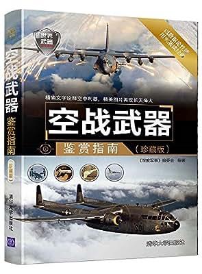 空战武器鉴赏指南.pdf
