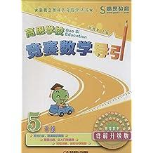 高思教育·新概念奥林匹克数学丛书:高思学校竞赛数学导引(5年级)(详解升级版)