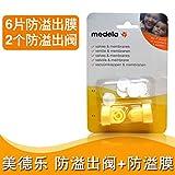 MEDELA Medela美德乐防溢出阀防溢出膜套装吸奶器配件6个小白片2个黄阀门