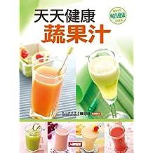 天天健康蔬果汁(新版) (Traditional Chinese Edition)