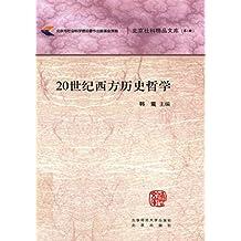 20世纪西方历史哲学 (北京社科精品文库)