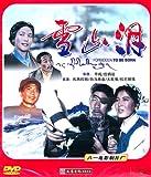 雪山泪(DVD)