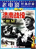 济南战役(DVD)