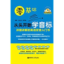 零基础·从头开始学音标:详细讲解的英语发音入门书