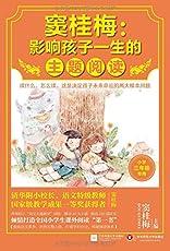 窦桂梅:影响孩子一生的主题阅读(3年级)