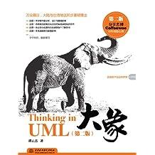 大象——ThinkinginUML(第二版)