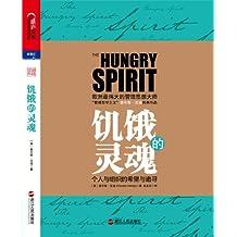 饥饿的灵魂 (湛庐文化•财富汇)