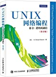 UNIX网络编程卷2:进程间通信(第2版)