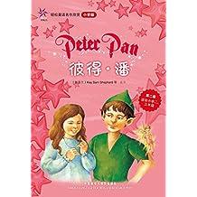 彼得.潘(轻松英语名作欣赏-小学版)(第2级) (English Edition)