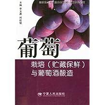 葡萄栽培(贮藏保鲜)与葡萄酒酿造 (瓜果栽培技术丛书)