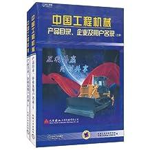 中国工程机械产品目录、企业及用户名录(套装上下册)
