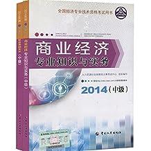 2014年全国中级经济师资格考试教材(中级)教材(商业经济专业+经济基础知识)全套共2本