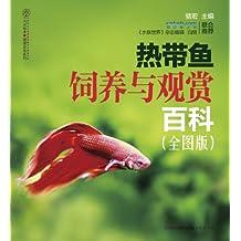 热带鱼饲养与观赏百科(不附赠热带鱼图鉴手册) (汉竹·健康爱家系列)