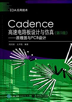 """Cadence高速电路板设计与仿真(第5版):原理图与PCB设计 (EDA应用技术)"",作者:[周润景, 王洪艳]"