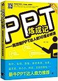 PPT炼成记:高效能PPT达人的10堂必修课(附赠网盘下载资料)
