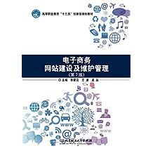 电子商务网站建设及维护管理(第2版)
