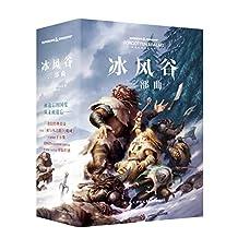 冰风谷三部曲(套装共3册)