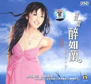 阿兰•达瓦卓玛:声声醉如兰(CD)