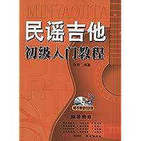 民谣吉他初级入门教程(附CD光盘1张)
