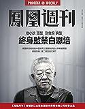 终身监禁白恩培 香港凤凰周刊2016年第34期